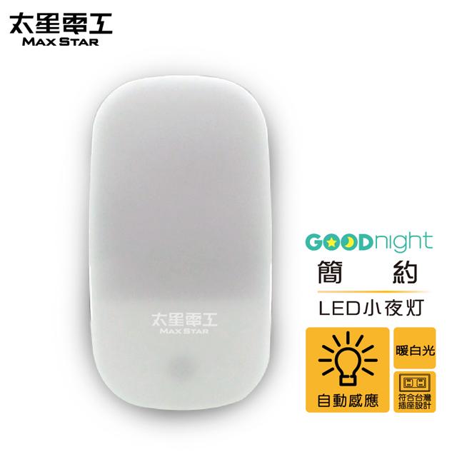 【太星電工】Goodnight簡約LED光感小夜燈/暖白光 ZA102L