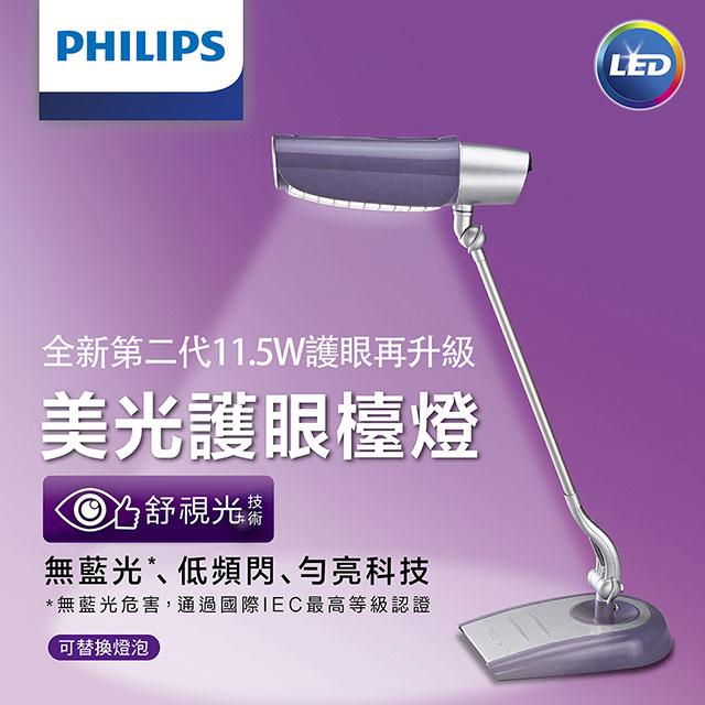 第二代【飛利浦 PHILIPS LIGHTING】美光廣角護眼LED檯燈 FDS980 (時尚紫)