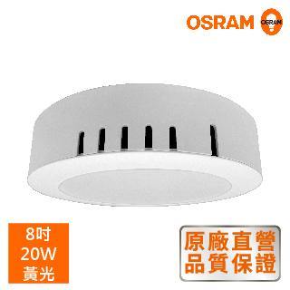 *歐司朗OSRAM*LEDVANCE 晶享 8吋20W 高光效 LED吸崁兩用薄型崁燈-黃光+8吋外框