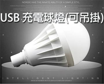 CWcollection-LED-USB充電式球燈20w(可吊掛露營燈)戶外燈泡、戶外露營(限量出清)