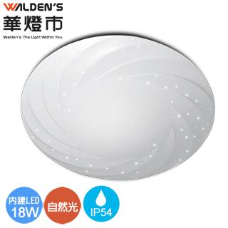 快可換 星炫 18W LED吸頂燈/自然光/全電壓/IP54(保固三年)