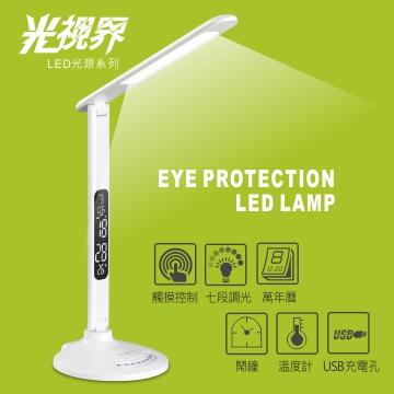 KINYO【光視界】多功能觸控LED護眼檯燈PLED865