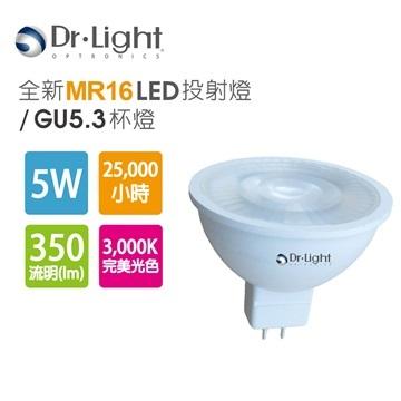 Dr.Light-全新MR16 5W LED投射燈/ GU5.3杯燈