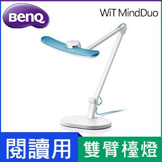 BenQ WiT MindDuo親子共讀燈(活力藍)+贈德國WMF 湯匙筷子筷架三件組