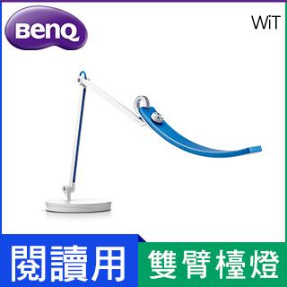 BenQ WiT 螢幕閱讀檯燈(星辰藍)+贈德國WMF 湯匙筷子筷架三件組