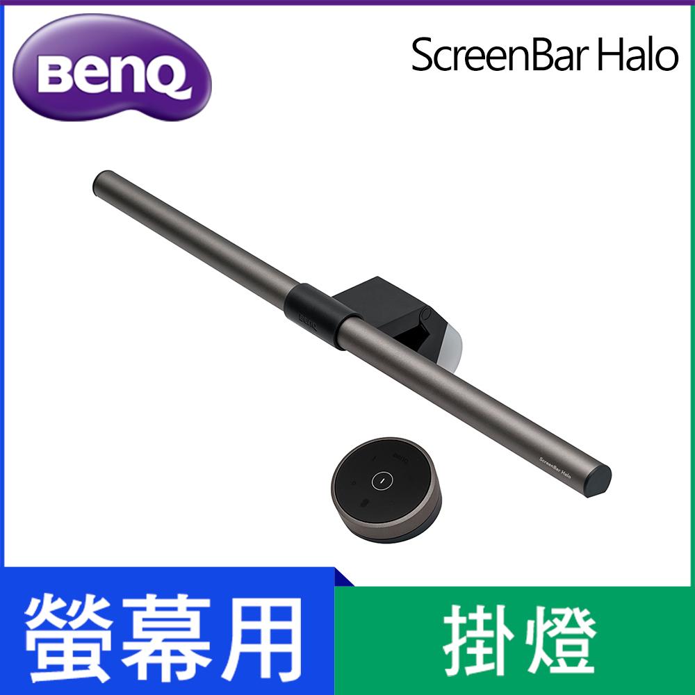 BenQ ScreenBar Halo螢幕智能掛燈無線旋鈕版