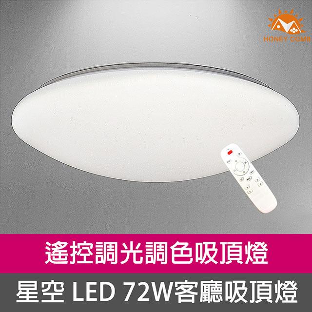 HONEY COMB 遙控無段調光臥室客廳吸頂燈LED 72W V1860C72