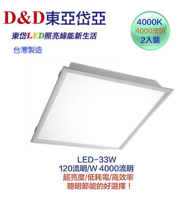 東亞岱亞Cree超光效平板燈4000Lm/4000K自然光/2入/特價