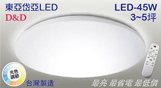 東亞岱亞LED 45W調光調色遙控吸頂燈/圓滿/110~220V/台灣製
