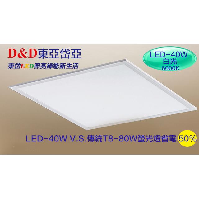 東亞岱亞LED高效率40W白光平板燈/輕鋼架
