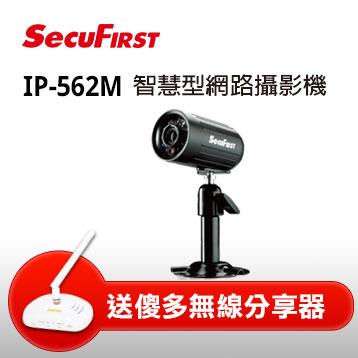 SecuFirst-智慧型網路攝影機 IP-562M