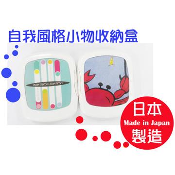 日本IMOTANI自我風格小物收納盒