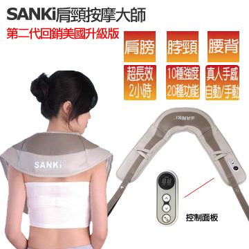 SANKi肩頸按摩大師(第二代)回銷美國升級版
