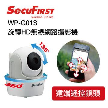 SecuFirst 旋轉HD無線網路攝影機 WP-G01S