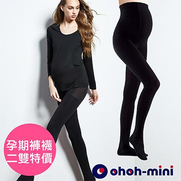 【ohoh-mini 孕婦裝】立體剪裁‧媽咪保暖褲襪兩件特惠組