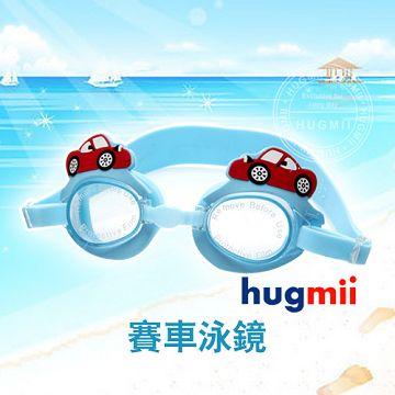【Hugmii】可愛動物造型兒童泳鏡_賽車
