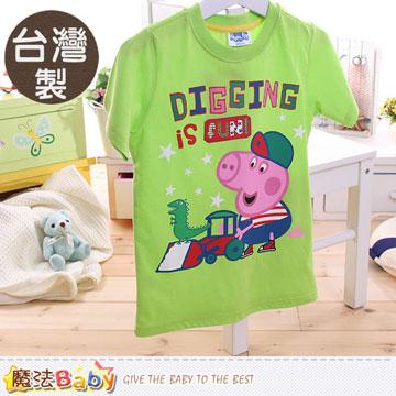 魔法Baby~童裝 台灣製粉紅豬喬治正版純棉短袖T恤 k50082