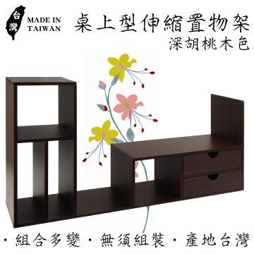 桌上型伸縮置物架-深胡桃木色