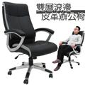 【Z.O.E】雙層滾灰邊皮革辦公椅