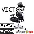 SingBee欣美 VICTOR榮耀人體工學椅-黑色