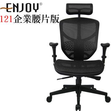限時促銷↘原$7000Enjoy 121 企業版人體工學網椅/電腦椅/主管椅