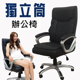 【Z.O.E】時尚獨立筒辦公椅