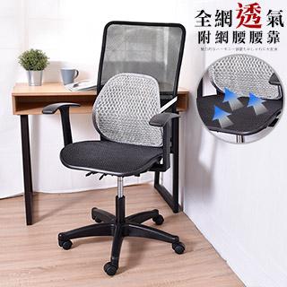【凱堡】Aniki全網高背T字型扶手辦公椅/電腦椅(送網腰腰靠)