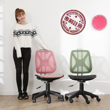 BuyJM艾亞專利座墊透氣全網升降椅背辦公椅