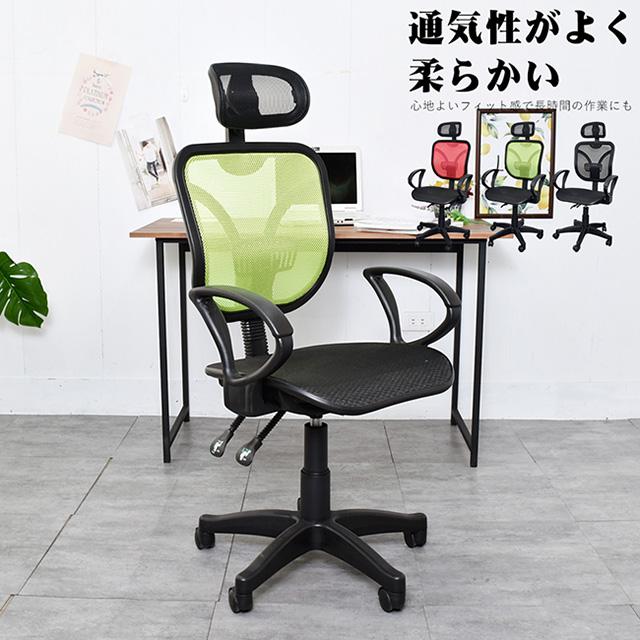 凱堡 SR全網頭枕美背腰墊仰躺固定透氣辦公椅(綠)