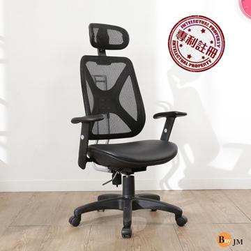 BuyJM傑瑞專利滑座升降椅背皮革辦公椅/電腦椅