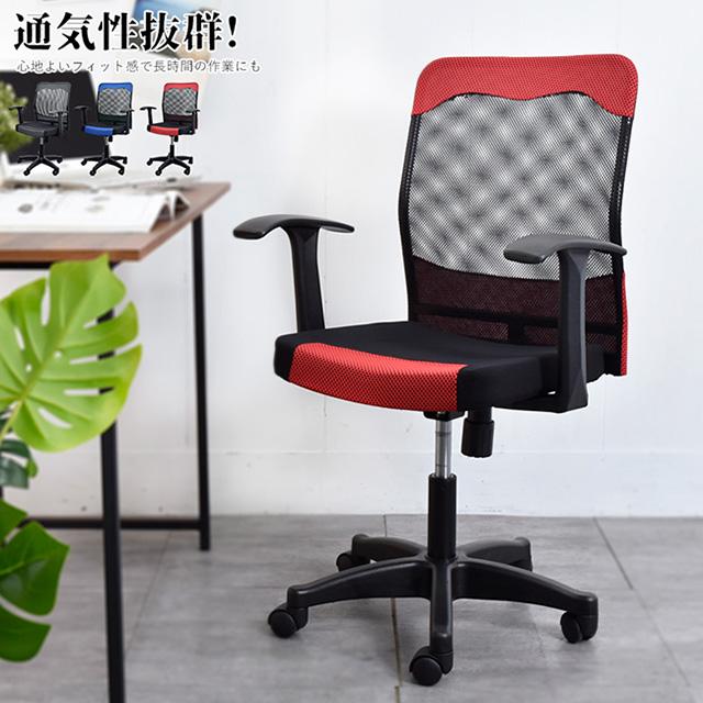 【凱堡】Kars索娜T型扶手透氣網背辦公椅/電腦椅
