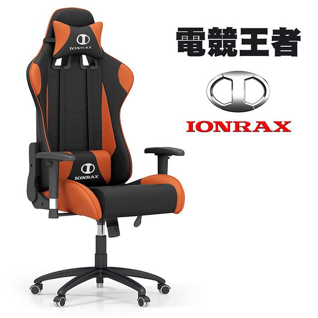 IONRAXOC SEAT SET 電競賽車椅-BO 黑橘