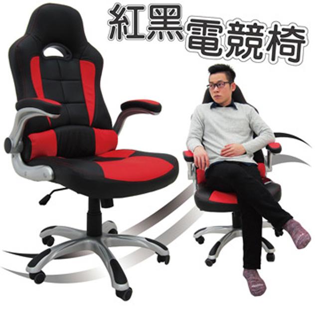 【Z.O.E】紅黑電競辦公椅
