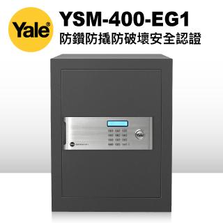 耶魯Yale 安全認證系列數位電子保險箱YSM-400-EG1