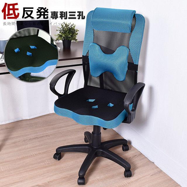 凱堡 凱拉透氣三孔PU坐墊電腦椅辦公椅-藍