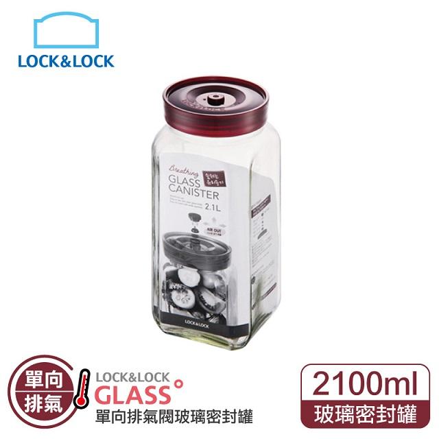 樂扣樂扣單向排氣閥玻璃密封罐2.1L/方罐