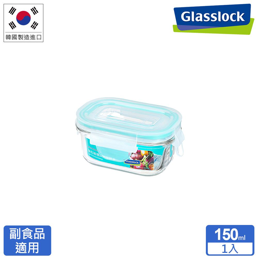 【Glasslock】強化玻璃微波保鮮盒 - 長方形150ml