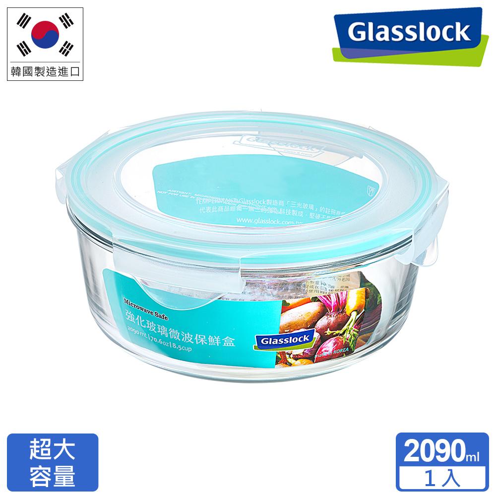 【Glasslock】強化玻璃微波保鮮盒 - 圓形2090ml