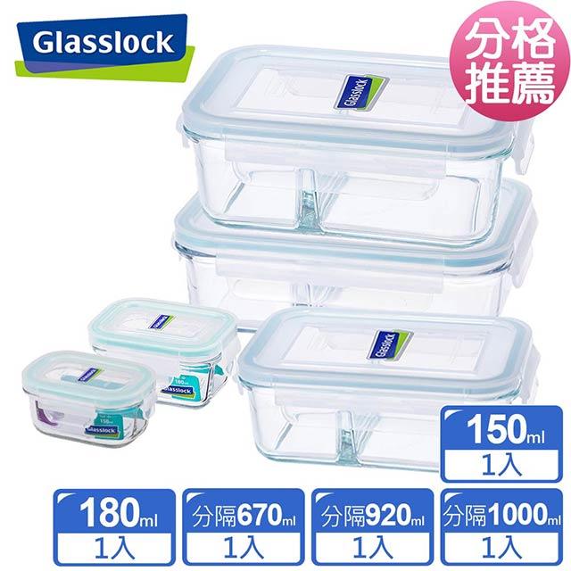 【Glasslock】強化玻璃微波保鮮盒 - 完美分格5件組