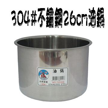 304#不鏽鋼26cm油鍋