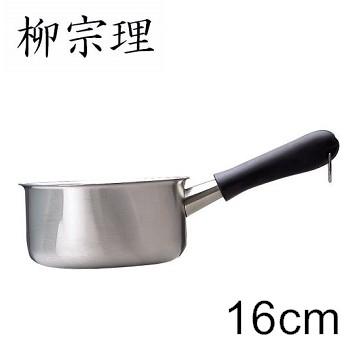 柳宗理-不鏽鋼 16cm 霧面 單柄鍋(不附蓋)-日本大師級商品
