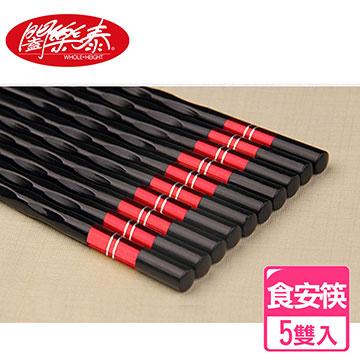 闔樂泰五彩精緻食安筷(5雙入)-紅色