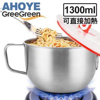 【GREEGREEN】304不鏽鋼泡麵碗 附保鮮蓋 1300ml (可直接爐上加熱)