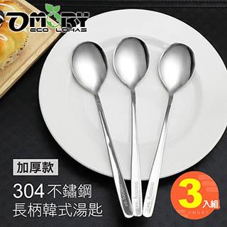 【OMORY】#304不鏽鋼長柄韓式湯匙-3入組