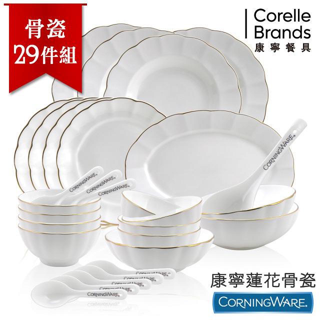 【美國康寧 CorningWare】蓮花骨瓷餐具29件禮盒組