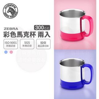 斑馬彩色馬克杯 2入 / 300CC*2  / 7.5CM