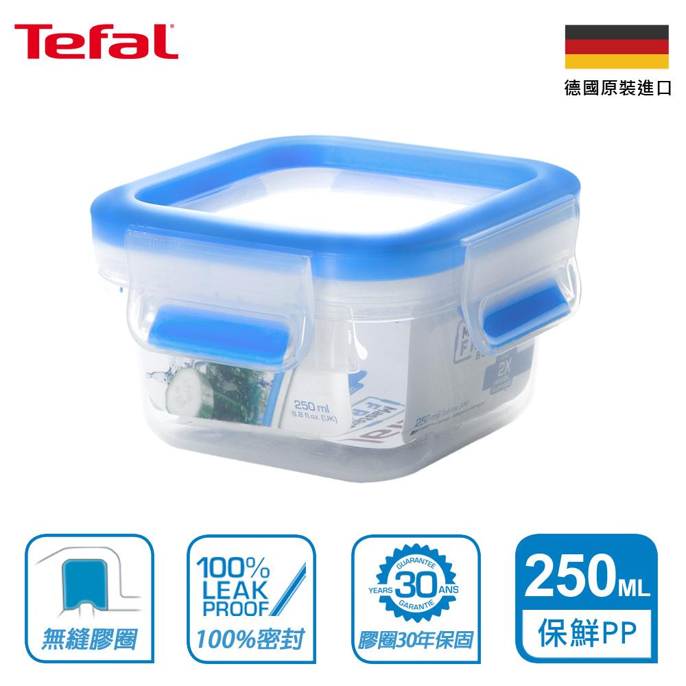 【Tefal 特福】德國EMSA原裝 MasterSeal PP保鮮盒 250ML(30年保固)
