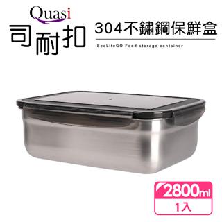 2800司耐扣ST保鮮盒-長