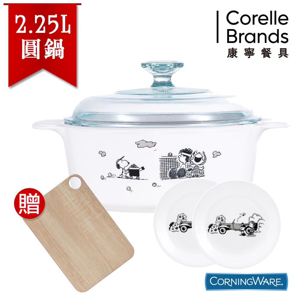 【美國康寧CorningWare】史努比圓形康寧鍋2.25L+8吋餐盤組(贈砧板)