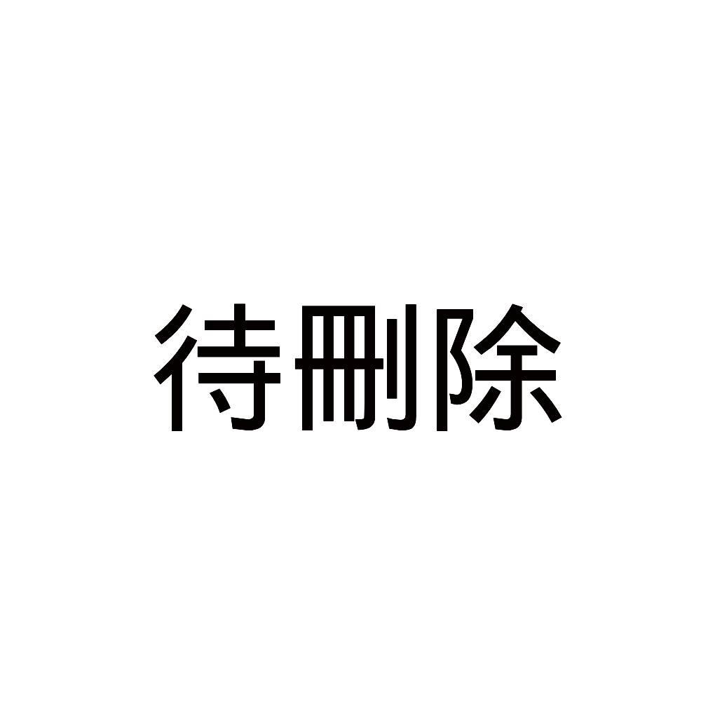 【美國康寧 CORELLE】嫣紅微風295ml方形小碗